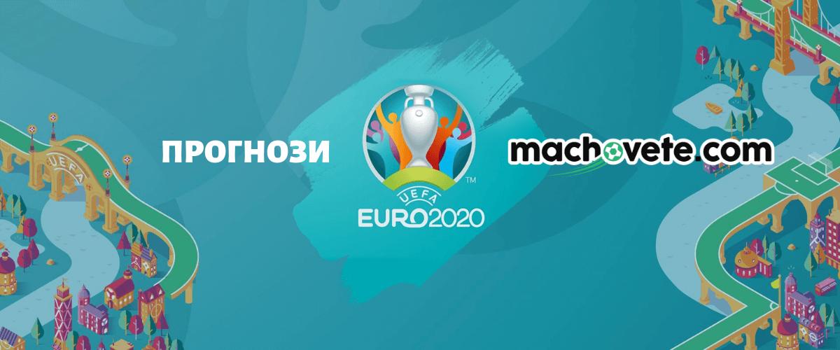 0816249ce9f Прогнози: Европейско Първенство - Евро 2020 - Machovete.com